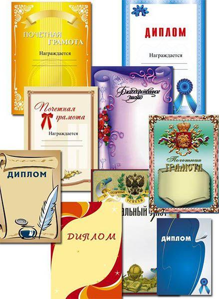 Дипломы и грамоты от типографии Капитал Принт
